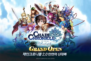 Screenshot 1: 鎖鏈編年史 Chain Chronicle (韓版)
