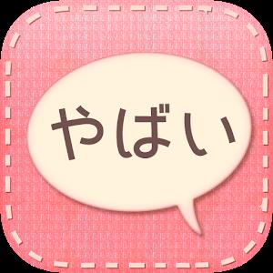 Icon: 話聞いてよ>< 恋愛相談アプリ