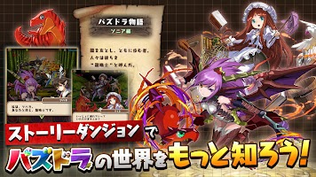 Screenshot 3: パズル&ドラゴンズ(Puzzle & Dragons)