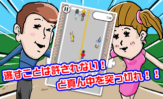 Screenshot 2: CoupleCrusher