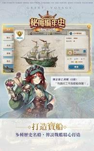 秘海編年史:海賊の冒険 台版