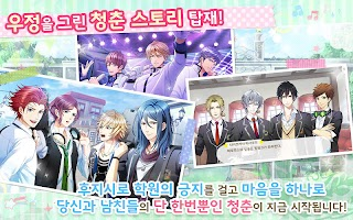 Screenshot 4: Boyfriend(beta)Kirameki Note (Korea)