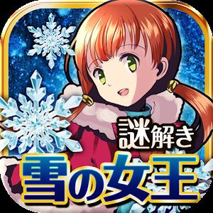 Icon: 雪之女王與冰之城