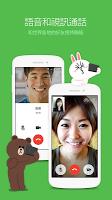 Screenshot 2: LINE(ライン) - 無料通話・メールアプリ
