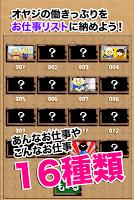 Screenshot 3: 便利屋的齊藤2