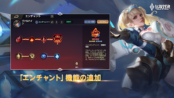 Screenshot 3: Arena of Valor | Japanese