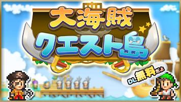 Screenshot 4: 大海賊島探秘(日文版)