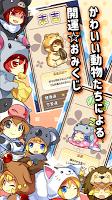 Screenshot 2: 開運☆動物占卜