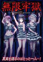 Screenshot 1: Infinite Prison