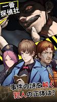 Screenshot 1: 一番偵探社