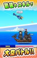 Screenshot 3: 青空飛行隊