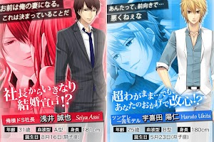 Screenshot 4: 戀愛計畫 | 日版