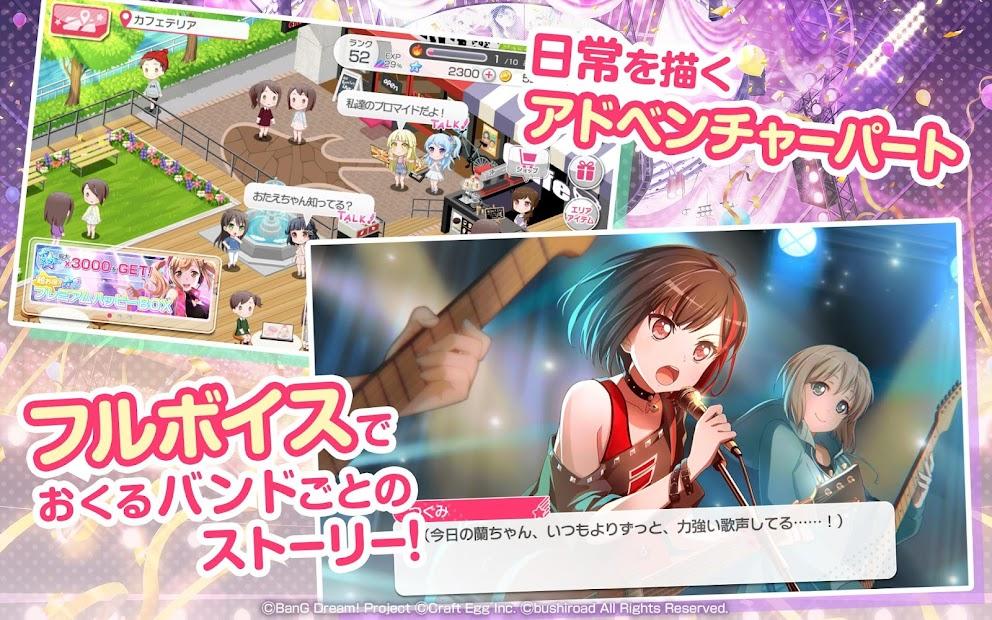 Screenshot 3: BanG Dream! Girls Band Party! (Japanese)