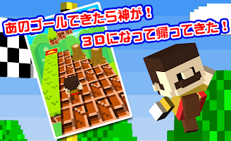 Screenshot 2: ゴールできたら神!!3D