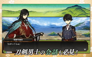 Screenshot 4: Touken Ranbu Pocket | Japonés