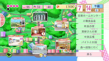 Screenshot 3: にゃっほい店長のケーキ屋さん