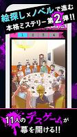 Screenshot 1: リアル人狼ゲーム - 絵で解くミステリー