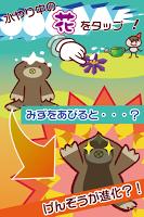 Screenshot 1: 鼹鼠水浴
