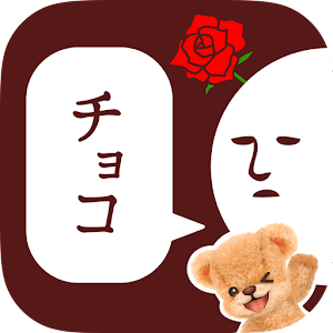 Icon: 要回覆我喔! (情人節版) | 日文版