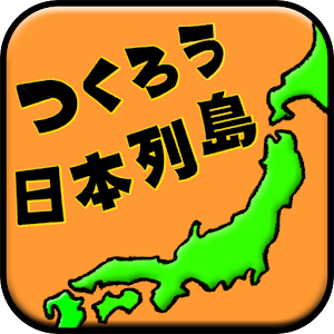 Icon: Make Japanese Islands