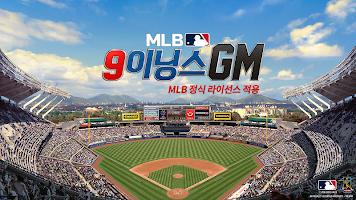 Screenshot 1: MLB 9이닝스 GM