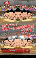 Screenshot 1: 大相撲ごっつぁんバトル