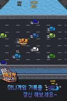 Screenshot 2: 미니카키우기