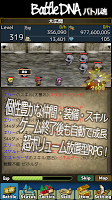 Screenshot 4: バトル魂 [放置系RPG]
