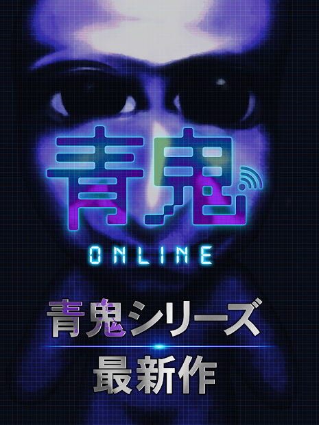 Ao Oni Online