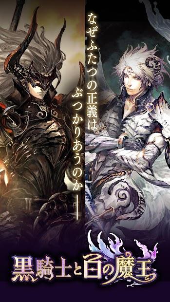 黑騎士與白魔王