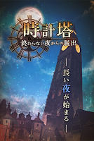 Screenshot 1: 脱出ゲーム 時計塔〜終わらない夜からの脱出〜