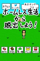 Screenshot 1: 笑聖者的行進