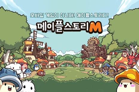 楓之谷M/冒險島M