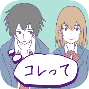 Icon: 勘違い探し(俺のこと・・・)