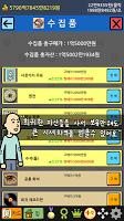 Screenshot 4: 거지키우기2 한푼마을