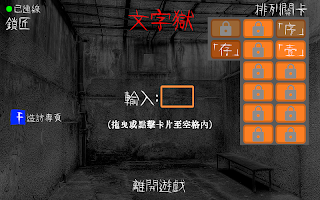 Screenshot 2: Prison of Word