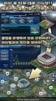 Screenshot 4: PES 클럽 매니저 | 일본판