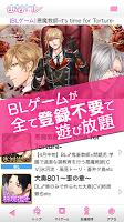 Screenshot 1: あなカレ【BL】無料ゲーム