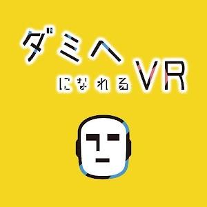 Icon: ダミヘになれるVR