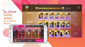 Screenshot 4: 全民天團 (SUPERSTAR SMTOWN) (日版)