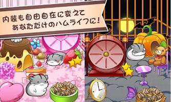 Screenshot 3: ハムスターライフ - 無料育成ゲーム