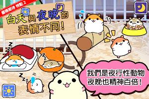 Screenshot 4: 倉鼠系列