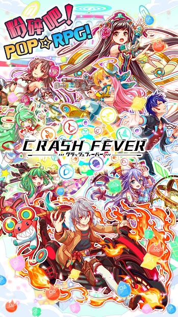 Screenshot 1: Crash Fever (國際版)