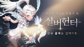 Screenshot 1: Dragon Nest M | Korean