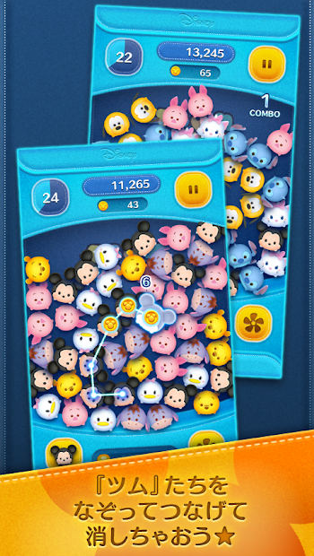 Screenshot 2: LINE Disney Tsum Tsum