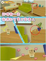 Screenshot 2: 尋找小小歐吉桑!——收集小矮人遊戲——
