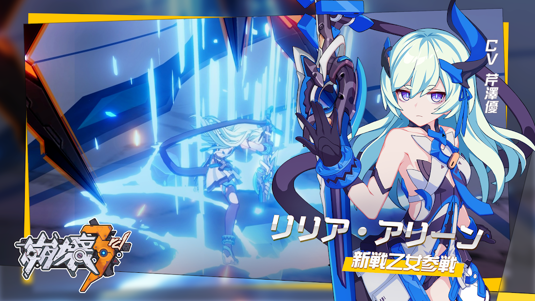Download] Honkai Impact 3 (Japan) - QooApp Game Store