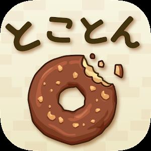 Icon: 大滿足甜甜圈