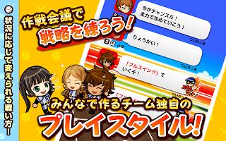 Screenshot 3: ぼくらの甲子園!ポケット 高校野球ゲーム
