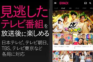 Screenshot 2: 免費動畫 GYAO!